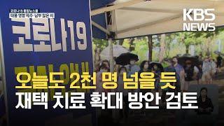 어제 오후 6시까지 1,700명 육박…서울 최다 기록 …