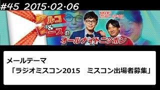 テーマ「ラジオミスコン2015」アルコ&ピースANN 2015年2月6日 #45、aru...