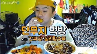 간짜장+칠리탕수육 먹방입니당 헤헷