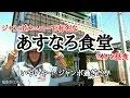 福島県白河市 ジャンボメニューで有名な! あすなろ食堂さんで昼食