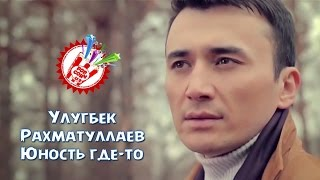 Улугбек Рахматуллаев - Юность где-то (Official music video)