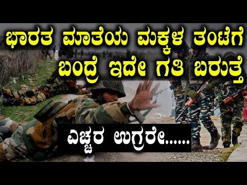 Pulwama : ಪುಲ್ವಾಮಾ ದಾಳಿಯ ಸಂಚುಕೋರನ ಹತ್ಯೆ ಮಾಡಿದ ಭಾರತ ಸೇನೆ | Oneindia Kannada