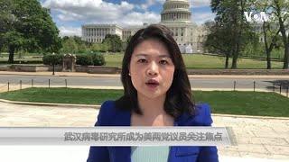 武汉病毒研究所成为美两党议员关注焦点