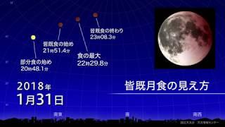 2018年1月31日の夜に皆既月食が起こります。この月食は、日本全国で観察...