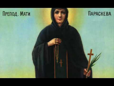 Молитва светој Петки