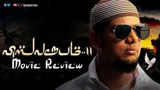Vishwaroopam 2 Movie Review by Vj Abishek | Open Pannaa