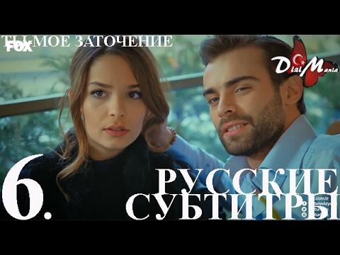 DiziMania /Esaretim Sensin/Ты-мое заточение -6 РУССКИЕ СУБТИТРЫ