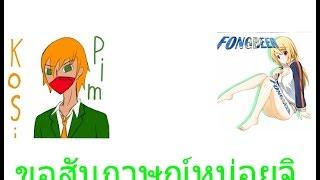[ขอสัมภาษณ์หน่อยจิ] FongbeerHQ