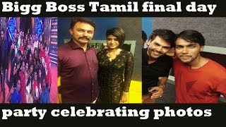 Bigg boss final day party celebrating photos | Bigg Boss Tamil grand finale party | Bigg Boss Tamil