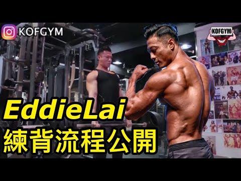 KOFGYM跟健美運動員訓練--Eddie lai背肌訓練流程公開