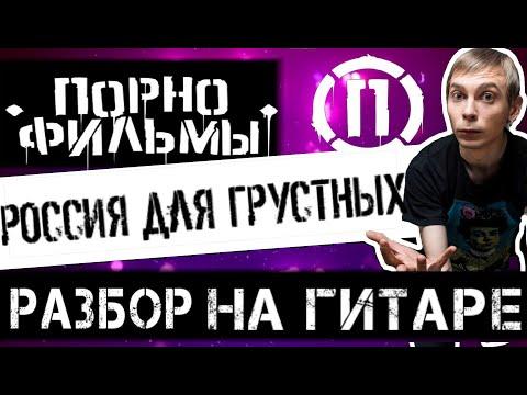 Порнофильмы - Россия