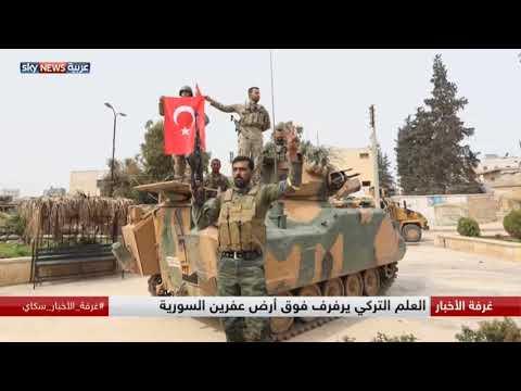 العلم التركي يرفرف فوق أرض عفرين السورية  - نشر قبل 6 ساعة