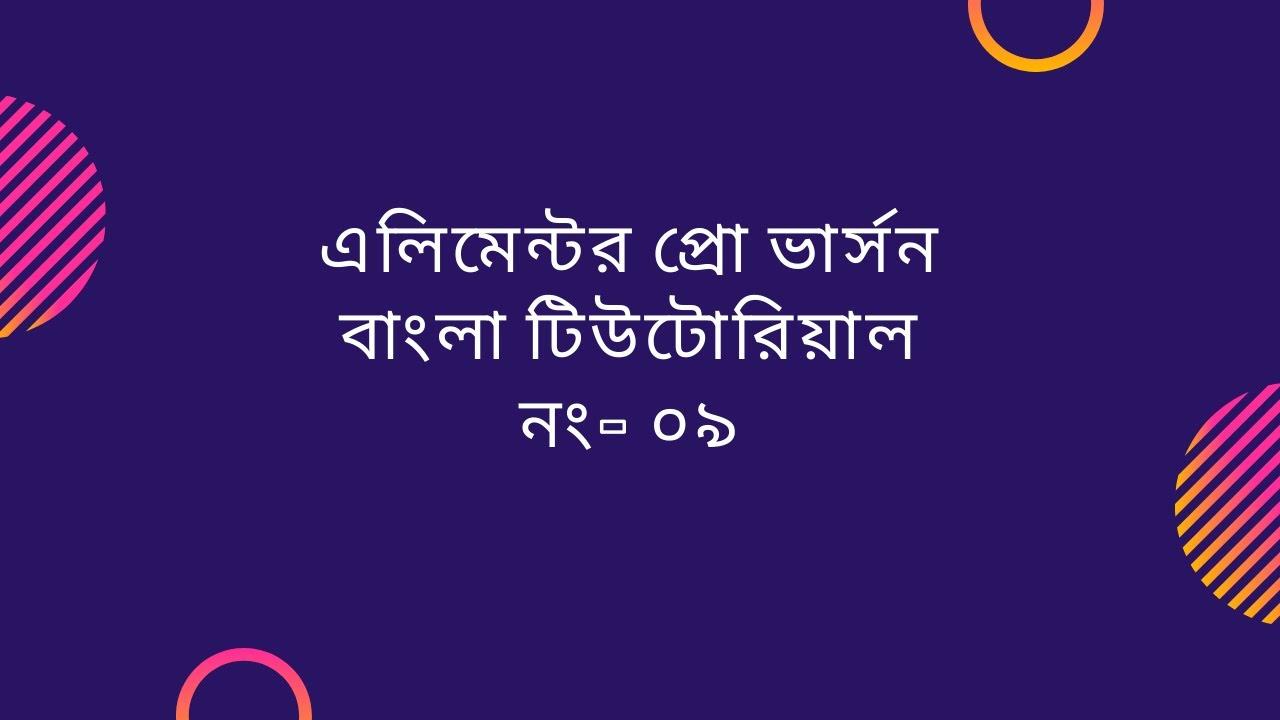 09 - Elementor Pro Bangla Tutorial - Login Widget - YouTube