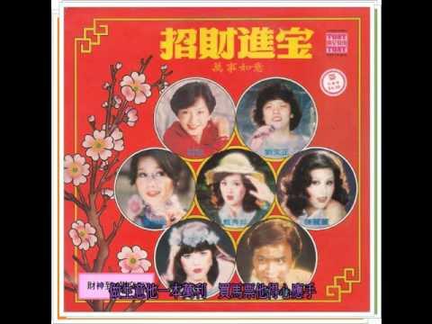 劉文正 Liu Wen Zheng-財神到