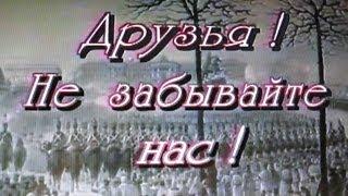 """""""Друзья! Не забывайте нас!"""" (фильм о декабристах)"""