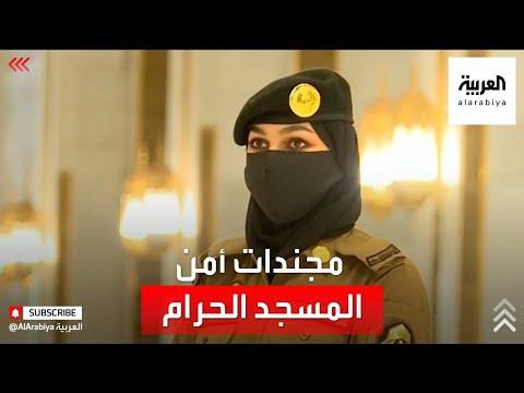 نشرة الرابعة | تجنيد السعوديات لحفظ أمن المسجد الحرام