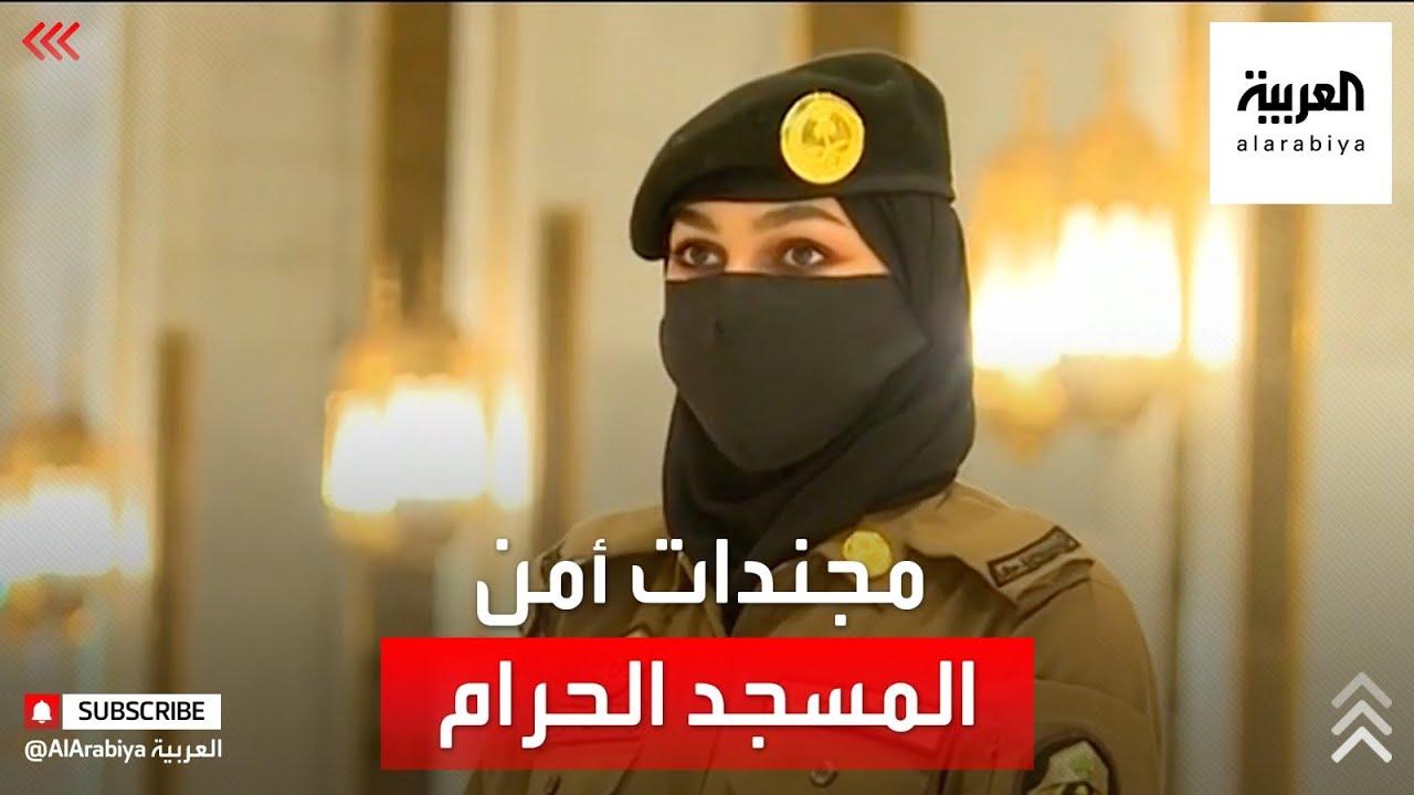 نشرة الرابعة | تجنيد السعوديات لحفظ أمن المسجد الحرام  - نشر قبل 24 ساعة
