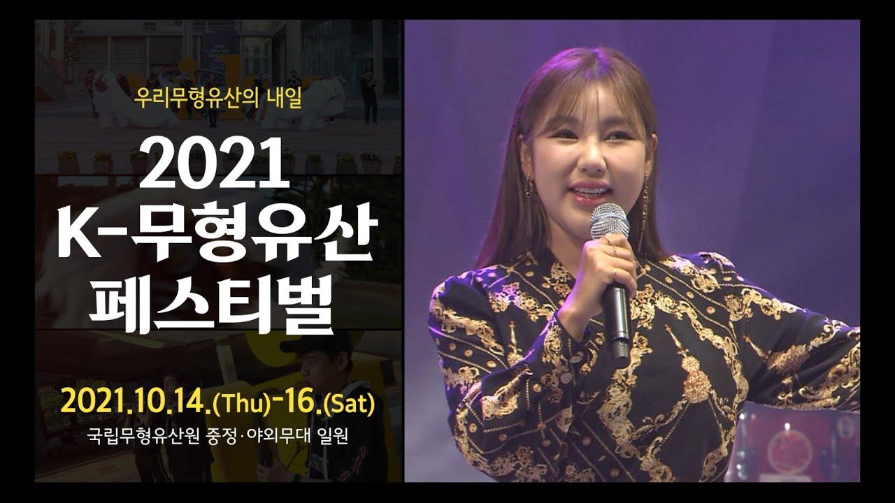 """송가인 '아리랑'으로 미리 보는  """"2021 K-무형유산 페스티벌"""""""