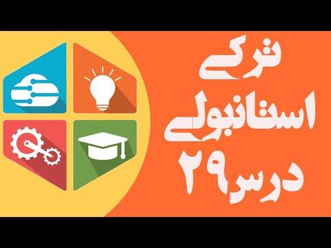 آموزش زبان ترکی استانبولی - درس 29 | Learn Turkish Language - Lesson 29