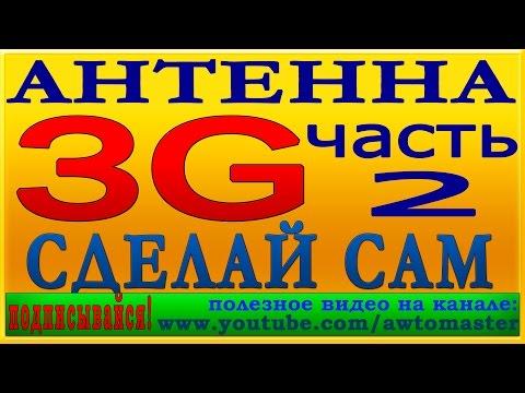 Антенна 3G как сделать самому часть 2