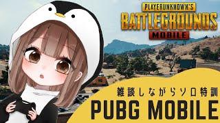 【PUBGモバイル】旅行からただいま!告知もあります!