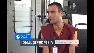 Omul și profesia –   Taxator  cu Carolina  Roșca-Strateciuc