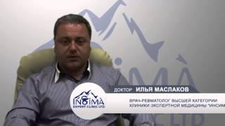 Insima   Псориатический Артрит