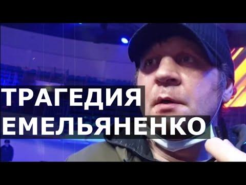 Александр Емельяненко - трагедия самого народного бойца России