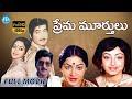 Prema Murthulu Full Movie | Sobhan Babu, Lakshmi | A Kodandarami Reddy | Chakravarthy