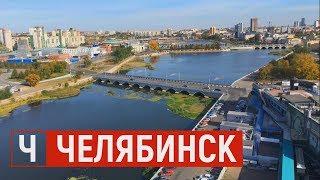 Челябинск. Действительно такой хороший город?