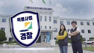 2020 강원도특별사법경찰 홍보(30초)