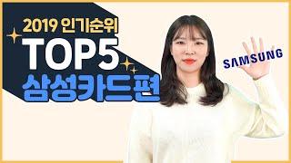 삼성카드 인기 순위 TOP 5