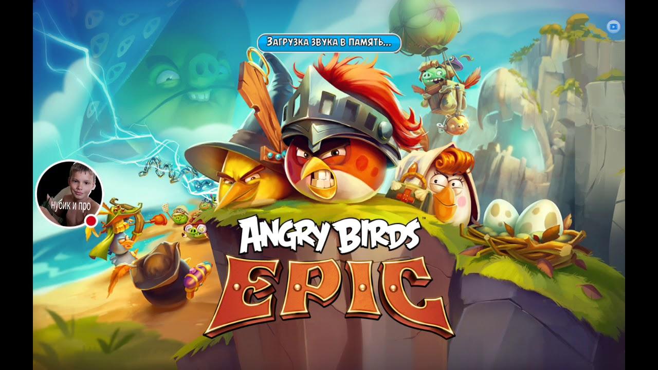 Как скачать Angry Birds Epic взломанную версию на Android ...