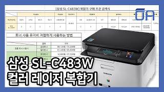 [복합기추천]무선출력되는 컬러 레이저 복합기 삼성 SL…