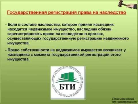 5. Регистрация прав на наследство