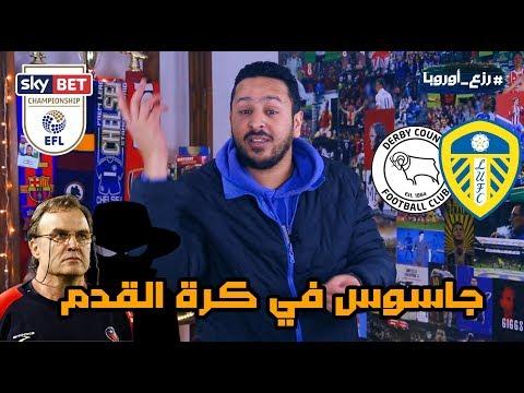 جاسوس في كرة القدم الانجليزية !!!