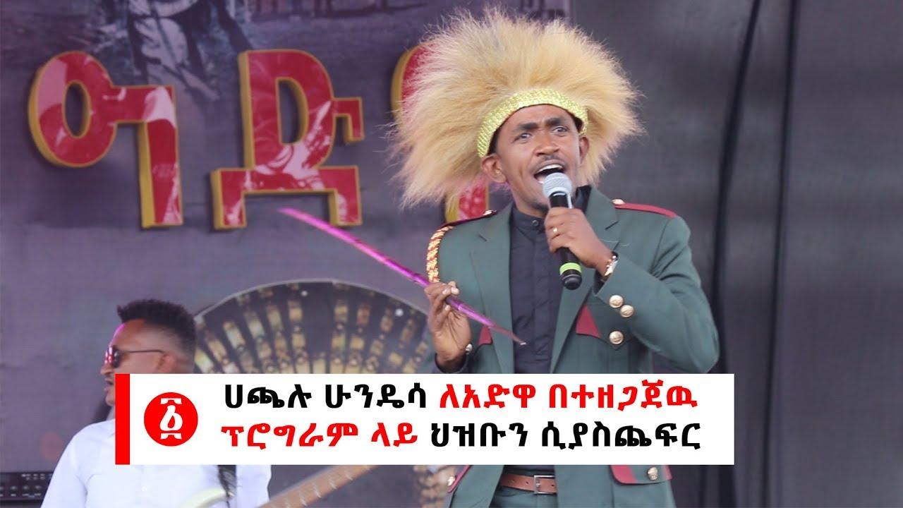 Hachalu Hundessa singing on the celebration of Adwa