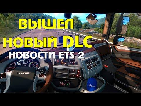 Про новый DLC для ETS 2 и правила TruckersMP - Новости ETS 2 ATS