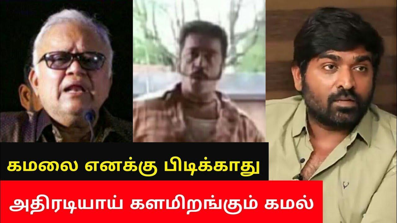 Download Radharavi Spoils Kamal Haasan Image? Kamal MasterMind Game