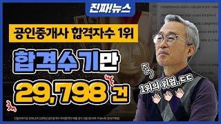 공인중개사 합격자수 1위 에듀윌! 합격수기만 2만 9천…