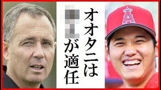 """大谷翔平の""""ベスト起用法""""が決定で一同衝撃!MLB公式番組でエンゼルスの二刀流プランを大激論!"""
