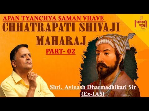 Avinash Dharmadhikari | Chhatrapati Shivaji Maharaj [PART 2] | Apan Tyanchya Saman Vhave - New