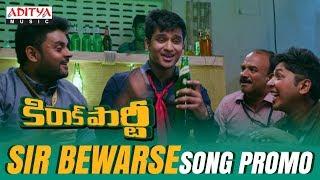 Sir Bewarse Song Promo | Kirrak Party Songs | Nikhil | Samyuktha | Simran Pareenja