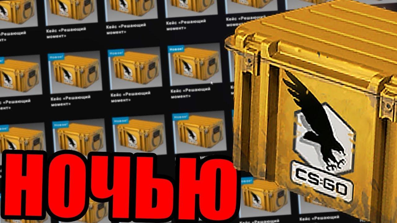 открыть кейсы кс го за 30 рублей