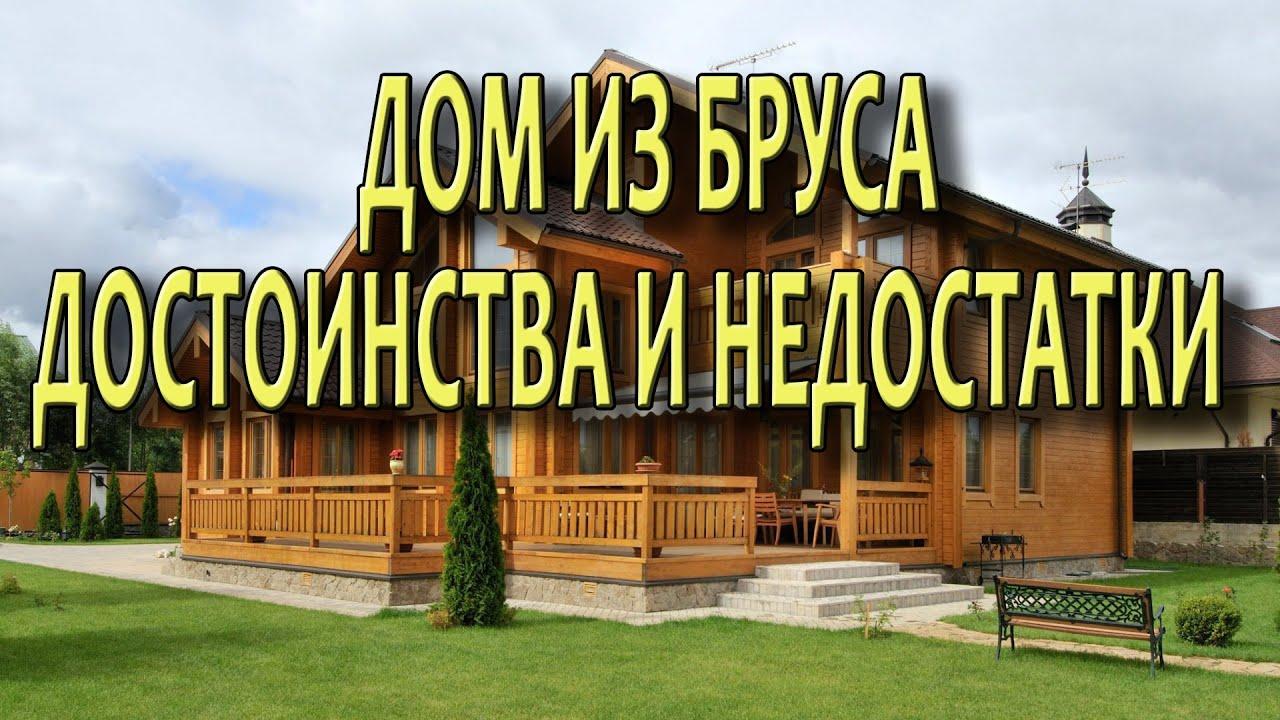 Ищите дома из профилированного бруса недорого в москве?. Компания