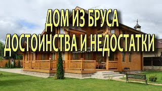 видео Преимущества дома из профилированного бруса
