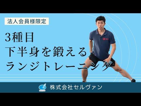 【部分痩せ】3種目で変わる!ゆーだいおススメランジトレーニング!