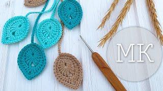 видео: Вяжем простой и красивый листик крючком. How to crochet a nice and simple leaf