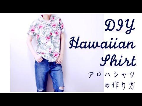 DIY Hawaiian Shirt / Aloha Shirt // アロハシャツ / 開襟シャツの作り方 / 手作教學 / Costuraㅣmadebyaya