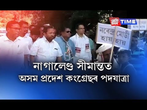 Assam Congress organises massive rally at Assam-Nalagand border